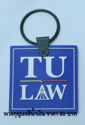 LAWTUkeyring